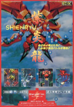 Picture of the original arcade Shienryu...